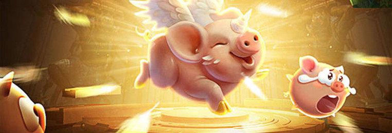养猪赚钱的游戏合集