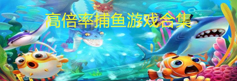 倍率最高的捕鱼游戏-高倍率捕鱼游戏合集