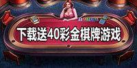 下载送40真金棋牌游戏-2020下载送40真金棋牌游戏大全