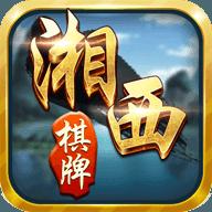vv湘西棋牌app