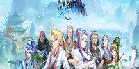 我的灵剑山手游-我的灵剑山官网版-我的灵剑山游戏大全