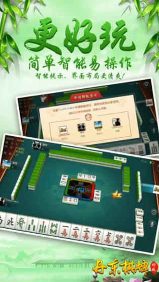 约战丹东棋牌官网版