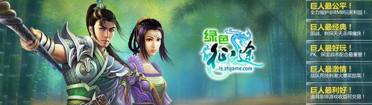 绿色征途游戏合集-绿色征途多版本手游下载