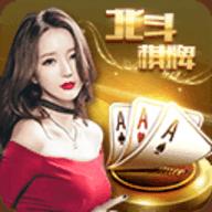 北斗娱乐棋牌app