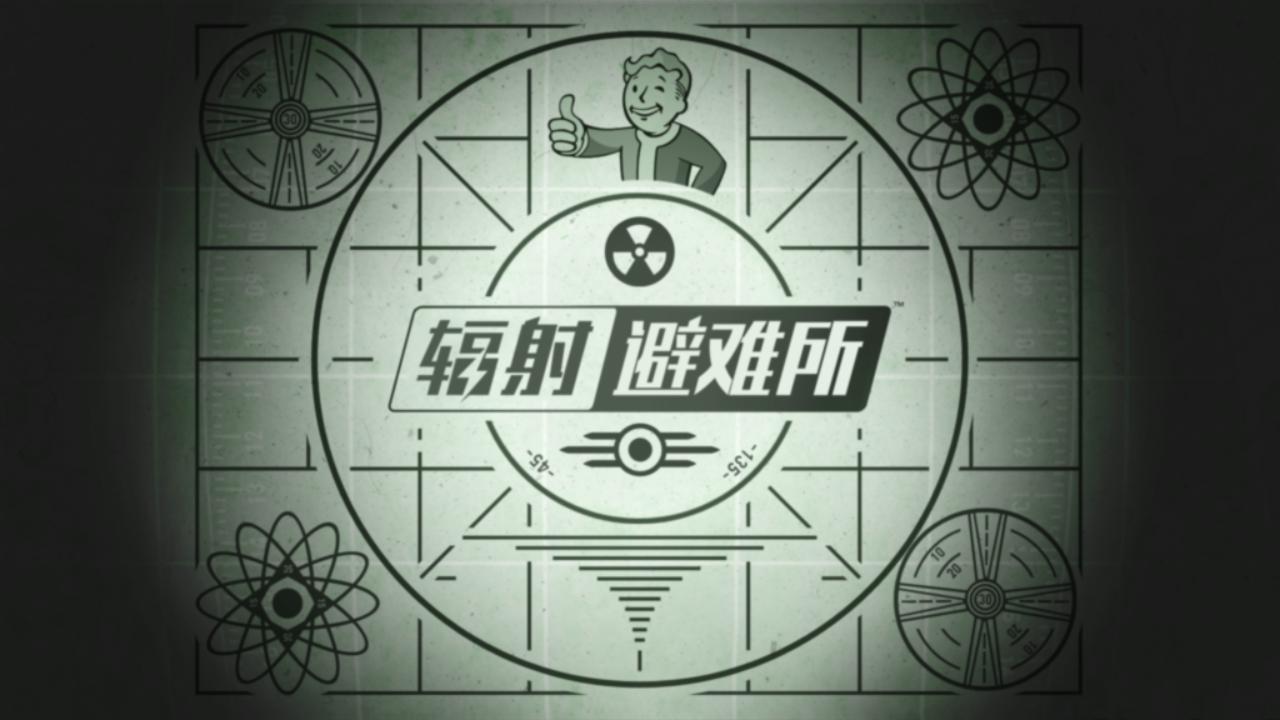 辐射避难所中文破解版