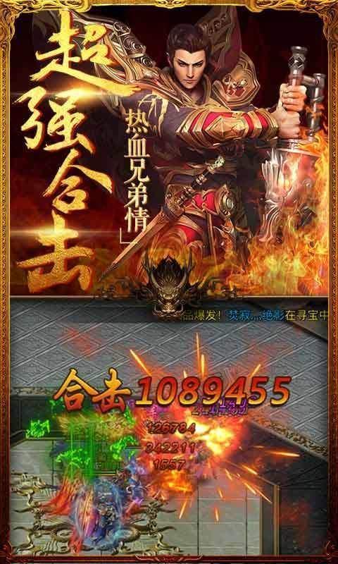1.80东皇战神