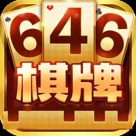 646棋牌正式版
