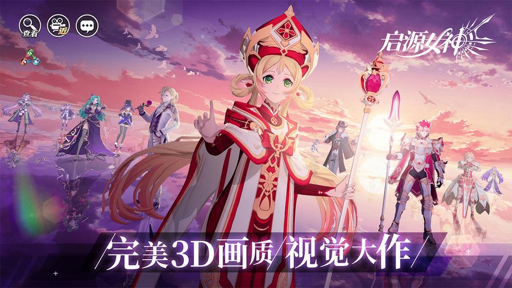 启源女神手游官网版