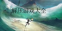 解压游戏下载-解压游戏推荐-解压游戏大全