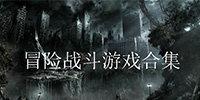 冒险战斗游戏下载-冒险战斗游戏-冒险战斗游戏合集