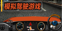 模拟驾驶手游推荐-模拟驾驶手游大全