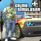 犯罪模拟大城市