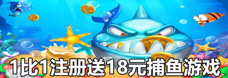 1比1体验送18元捕鱼游戏排行-1比1体验送18元捕鱼游戏合集
