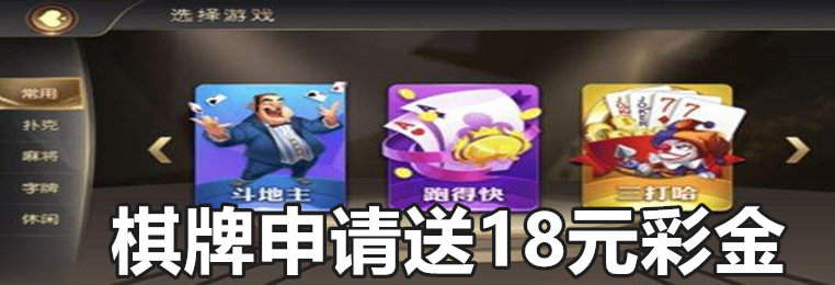 棋牌申请送18元真金