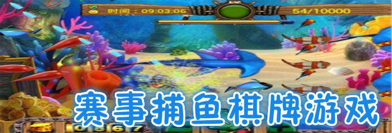 赛事捕鱼游戏大全-可以打比赛的捕鱼棋牌游戏合集