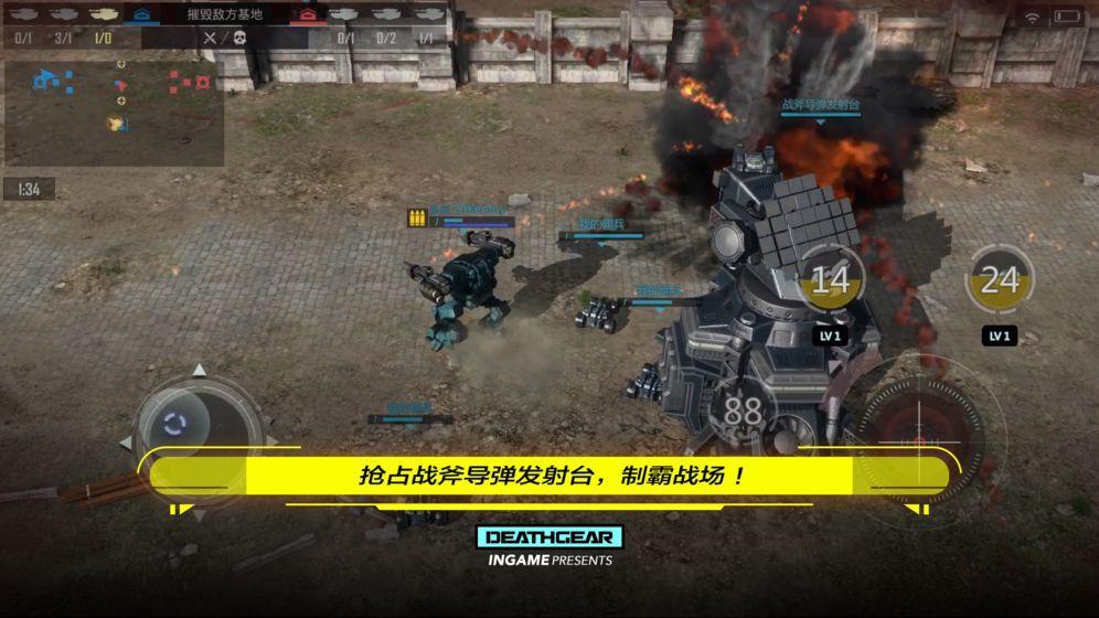 致命机甲测试版