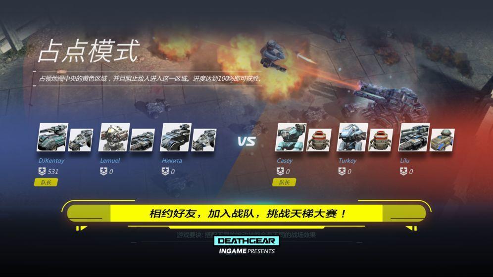 致命机甲正式版