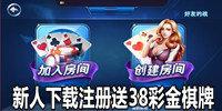 新人下载体验送38真金棋牌-新人体验送38真金棋牌游戏排行