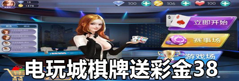 电玩城棋牌送真金38游戏平台-电玩城棋牌送真金38游戏合集