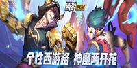 西游梦幻记-西游梦幻记官网版手游-西游梦幻记版本大全
