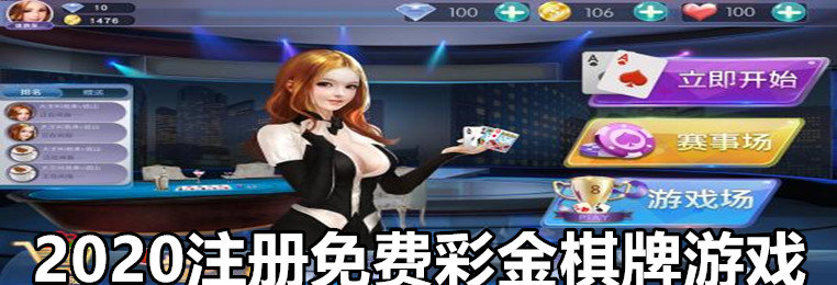 2020注册免费真金棋牌游戏
