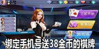 绑定手机号送38金币的棋牌-手机号绑定送38金币棋牌游戏合集