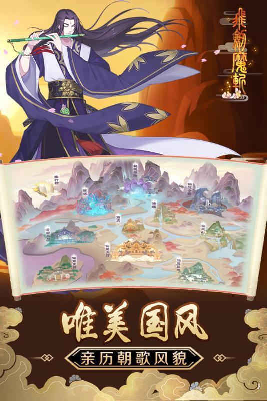 飞剑魔斩九游版