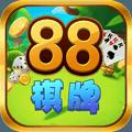 88棋牌app官网版