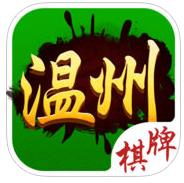 小闲温州棋牌官网版
