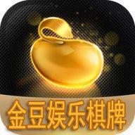 金豆娱乐棋牌官网版