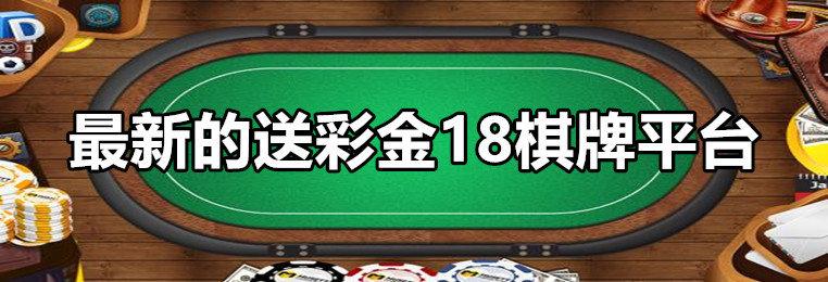 最新的送真金18棋牌平台-2020全新的送真金18棋牌游戏合集