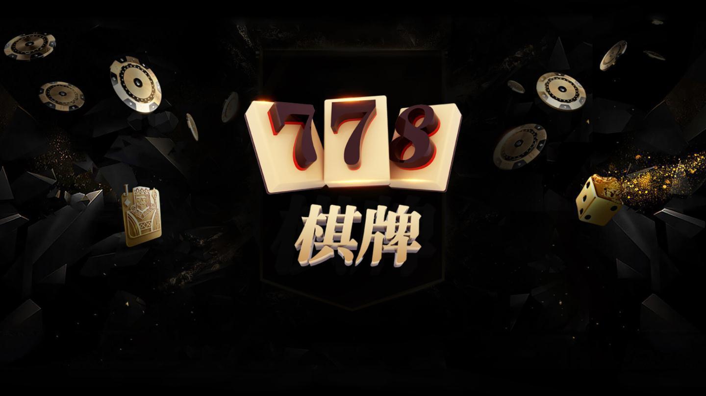 778棋牌老版本