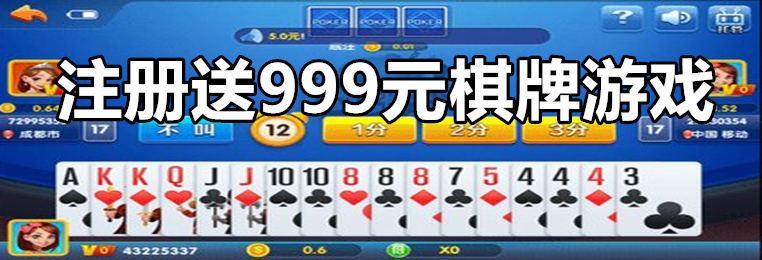 体验送999元棋牌游戏