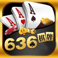 636棋牌手机版