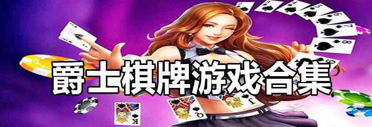 爵士棋牌游戏大厅-爵士棋牌游戏版本大全-爵士棋牌游戏合集