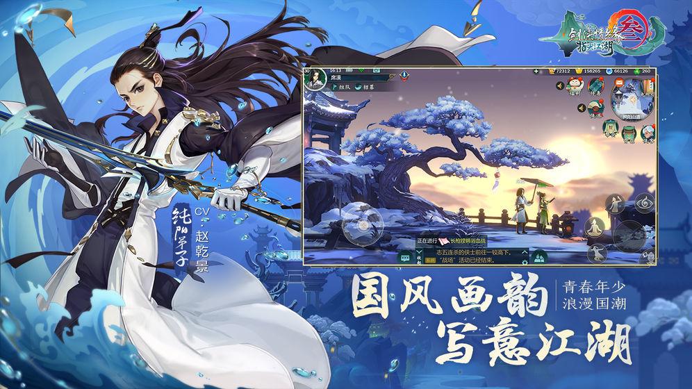 剑网3指尖江湖体验版