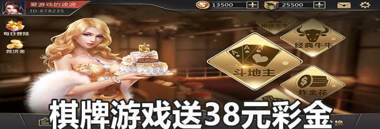 棋牌游戏送38元真金