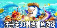 体验送30棋牌捕鱼游戏-捕鱼游戏体验送30元-体验送30棋牌捕鱼游戏大全