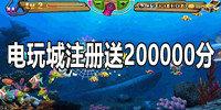 电玩城体验送200000分游戏大全-体验送200000分电玩城游戏合集