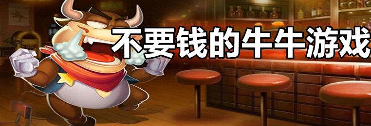 不要钱的牛牛游戏-不用花一分钱的牛牛游戏排行