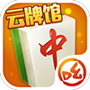 小吆云牌馆app