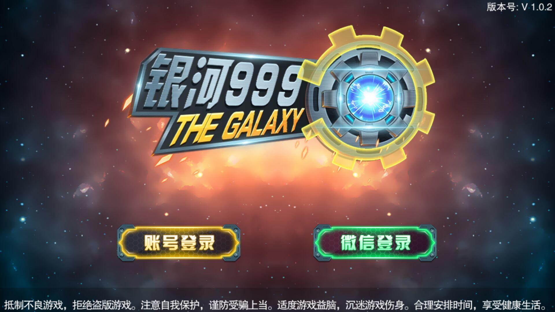 银河999游戏