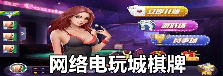 网络电玩城棋牌游戏平台-网络电玩城棋牌捕鱼游戏合集