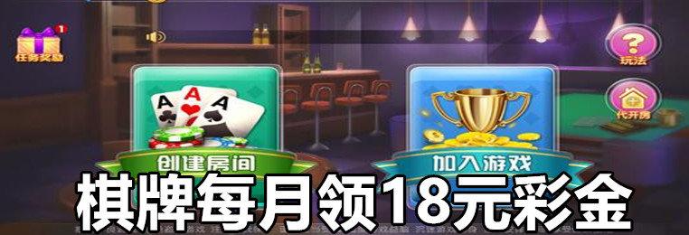 棋牌每月领18元真金游戏平台-月月领18元真金棋牌游戏合集