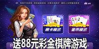 送88元彩金棋牌游戏