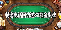 特邀电话回访送88彩金棋牌