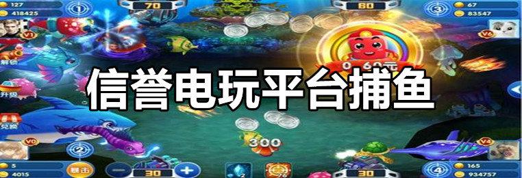 信誉电玩平台捕鱼