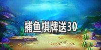 捕鱼棋牌送30游戏排行-送30金币捕鱼棋牌游戏合集