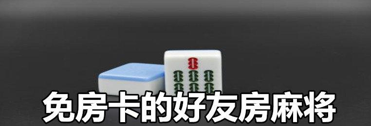 免房卡的好友房麻将游戏排行-能免费开好友房的麻将游戏合集