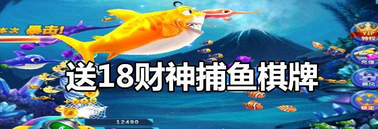 送18财神捕鱼棋牌-体验送真金财神捕鱼游戏合集